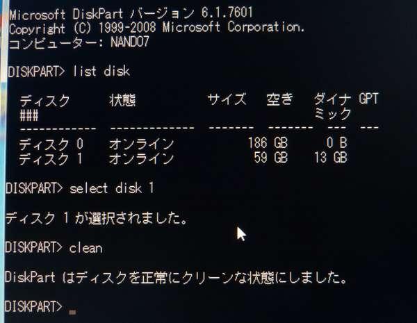 13 DiskPartを注意して実行