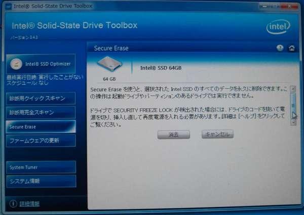 20 IntelSSD Toolbox 起動も セキュアフローズンでイレース出来ません
