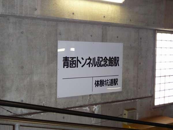 03 青函トンネル竜飛斜坑線青函トンネル記念館駅