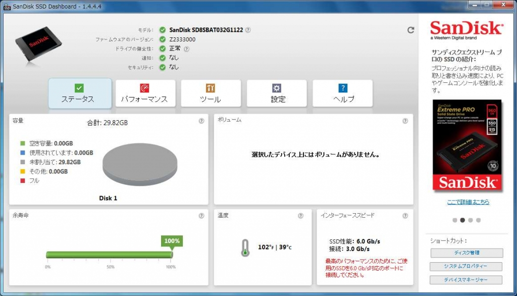 0SanDisk SSD Dashboard TOP