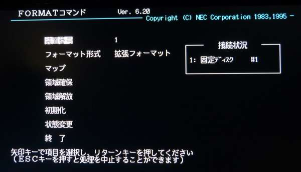 FORMATコマンドで固定ディスクの接続状況を確認