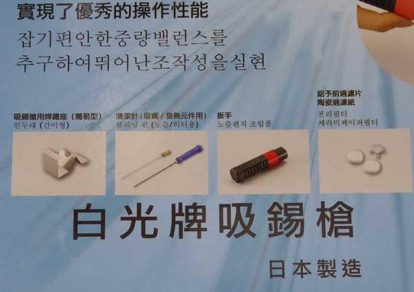03 パッケージ裏面は、中国語・韓国語表示 そして 日本製造(^_^)