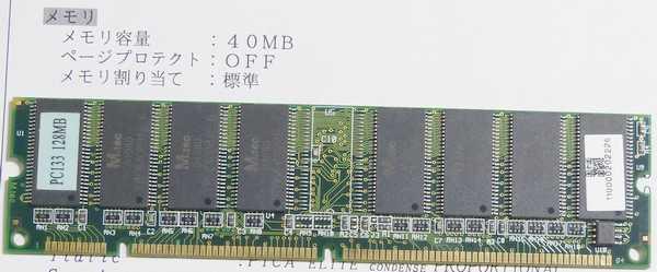 PC133 128MB ノーブランド