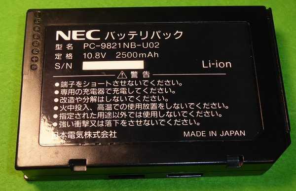 PC-9821Nb電池パック PC-9821NB-U02