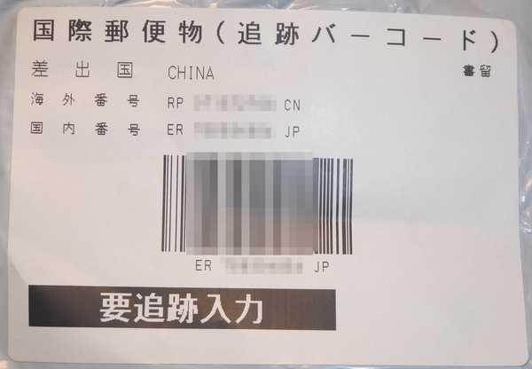 日本郵便で封筒に貼り付けた書留用シール