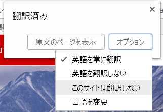 海外のショッピングサイト等は、「このサイトは翻訳しない」に!設定する事をお薦めします