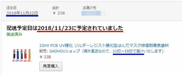 予定では12月10日迄のハズだけど・・