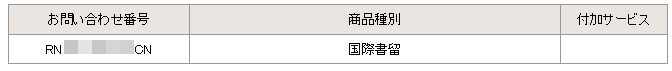 日本到着、書留になりました