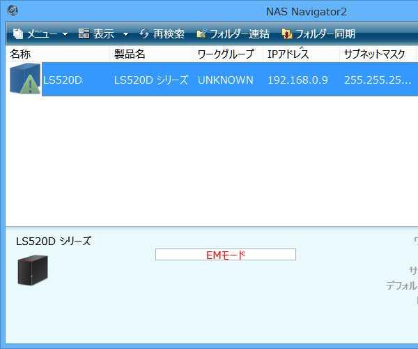 ギャー NASが壊れた LS520DN0802B