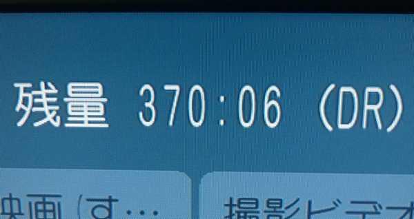 録画時間 370時間 (^_^)