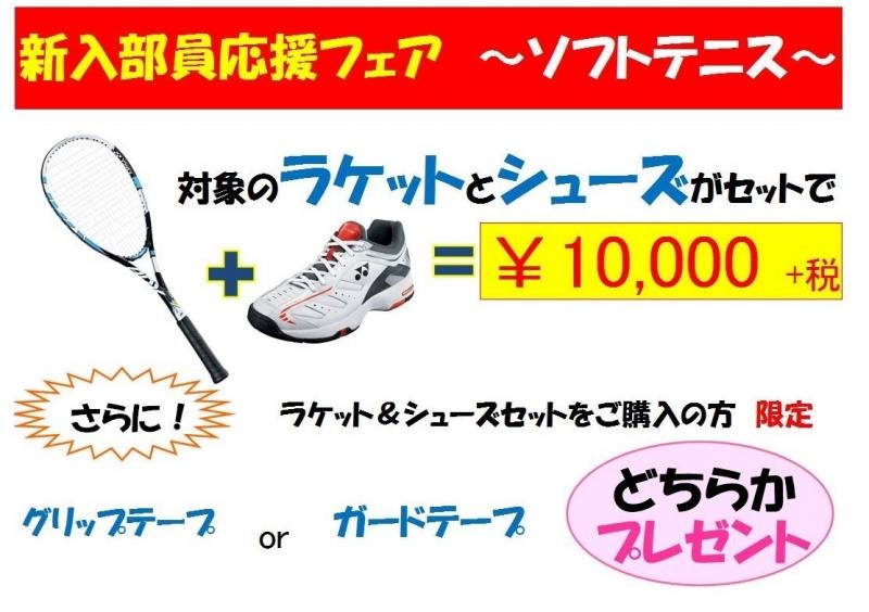 新入部員応援フェアソフトテニス.JPG