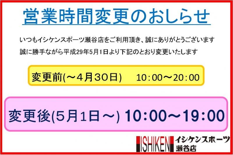 営業時間変更のおしらせ.JPG