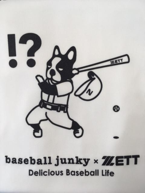 ベースボールジャンキー.JPG