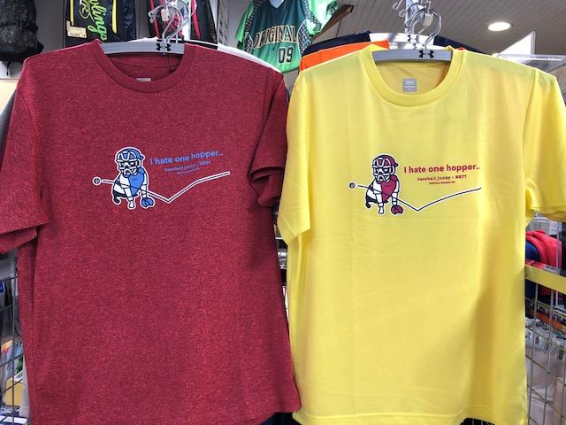 ベースボールジャンキー Tシャツ.jpg