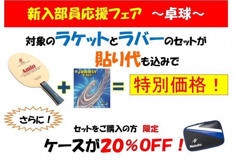 新入部員応援フェアPOP〜卓〜.jpg