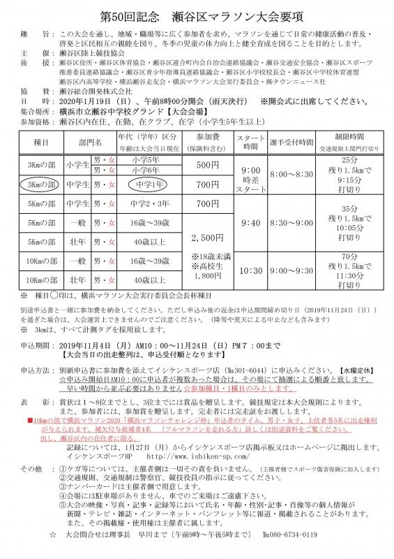 第50回記念瀬谷区マラソン大会大会要項.jpg