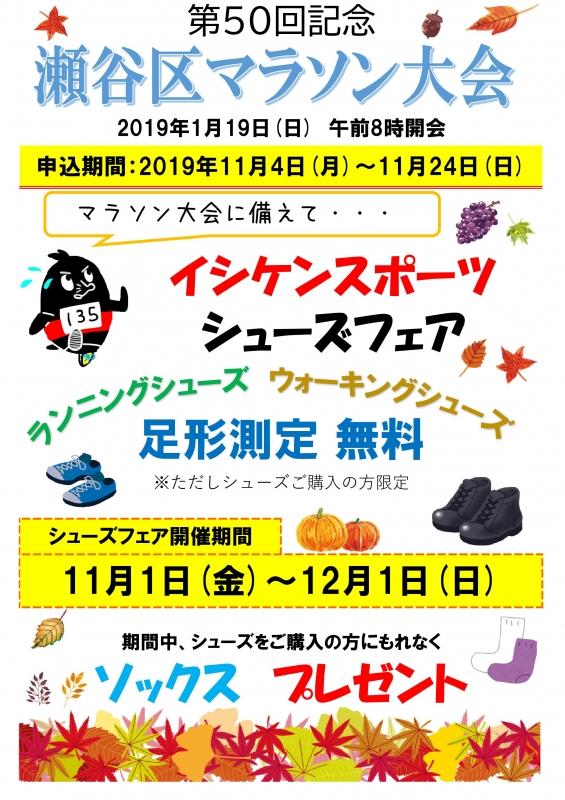 2019秋のシューズフェア.jpg