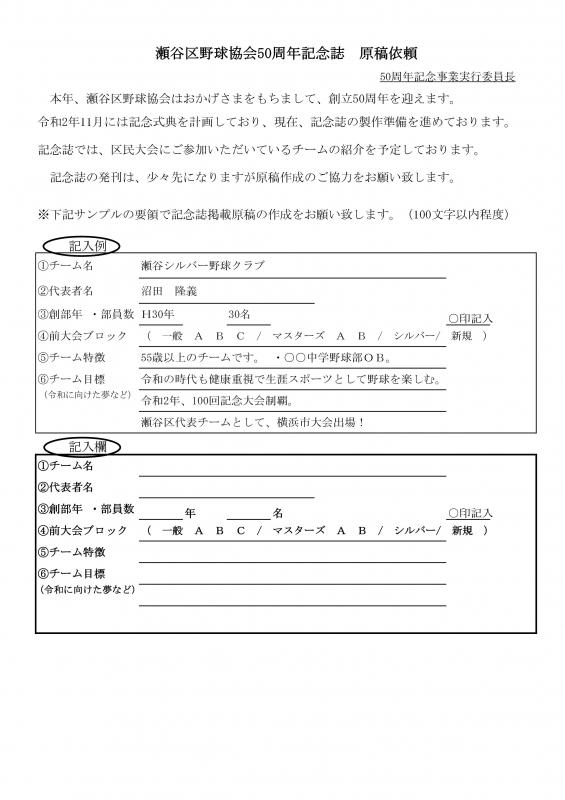 第100回瀬谷区民野球大会大会参加申込書-001.jpg