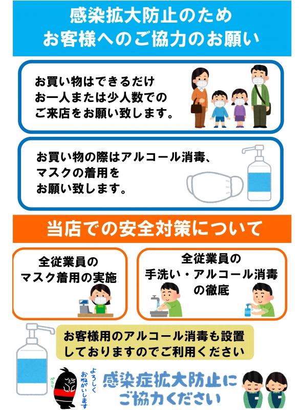 感染拡大防止POP.jpg