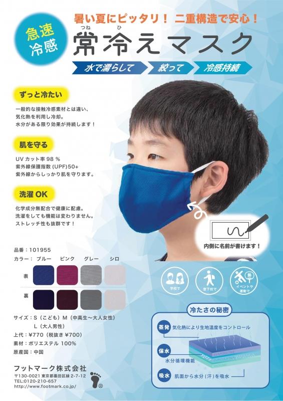 常冷えマスク(子ども用).jpg