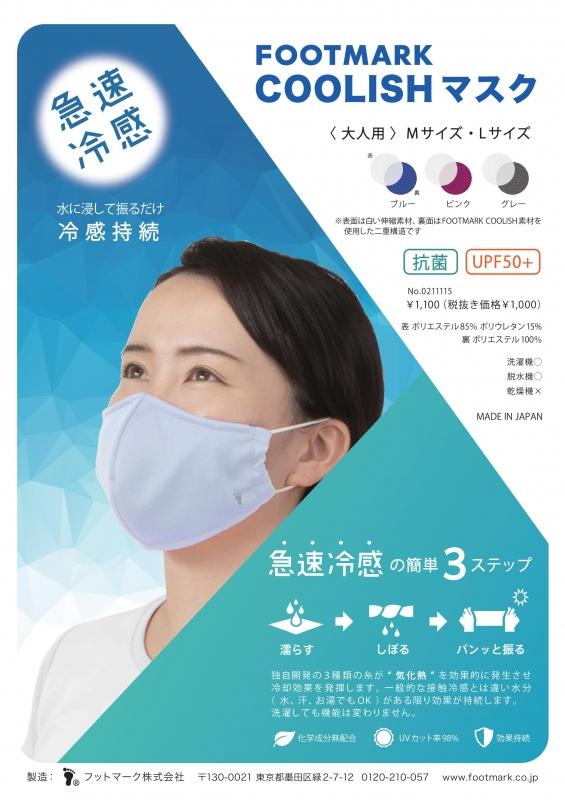 FOOTMARK_COOLISH_mask_pera(大人用).jpg