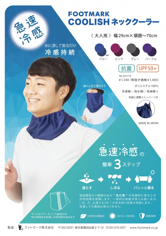 FOOTMARK_COOLISH_neck_pera(大人用).jpg