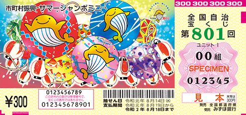第828回ジャンボミニ宝くじ