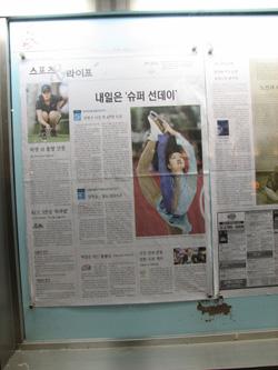 ソウルでみた新聞記事1