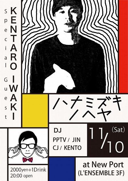 ハナミズキノヘヤ iwaki kentaro NewPort