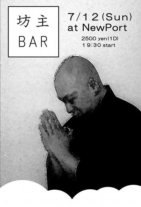 坊主bar