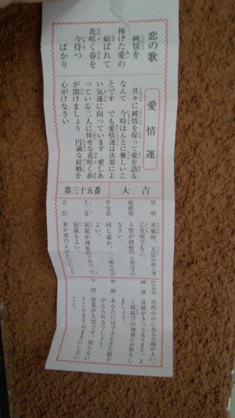 2013年のおみくじ.jpg