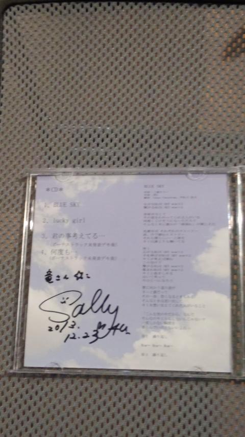 三浦サリーさんのサイン入り歌詞カード.jpg