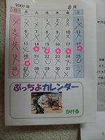 ぷっちょカレンダー