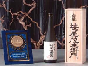 最高金賞受賞酒「特撰大吟醸 笹屋茂左衛門」