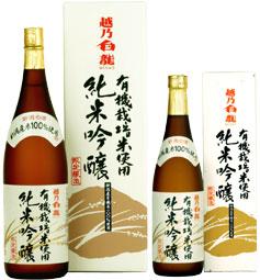 白龍純米吟醸 有機栽培米
