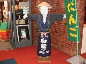 新潟地酒の館 百蔵七(ひゃくぞうし)