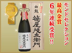 最高金賞受賞酒『特撰大吟醸 笹屋茂左衛門』