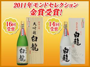 金賞受賞酒『大吟醸 白龍』と『純米大吟醸 白龍』