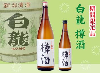 白龍 樽酒