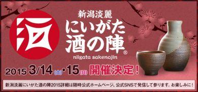 新潟淡麗 にいがた酒の陣2015