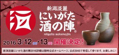 「新潟淡麗 にいがた酒の陣2016」