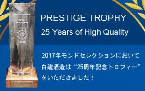 2017年モンドセレクション「25周年記念トロフィー」授与