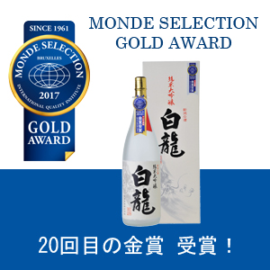2017年モンドセレクション「純米大吟醸 白龍」