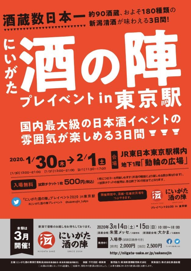 にいがた酒の陣 プレイベントin東京駅2020