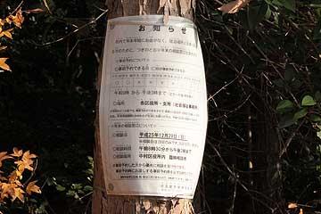 年末にかけての生活相談の掲示13年12月7日