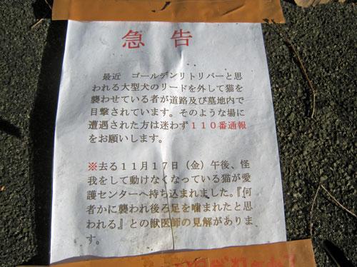 放し飼いの犬の散歩に注意を呼び掛ける掲示17年12月10日