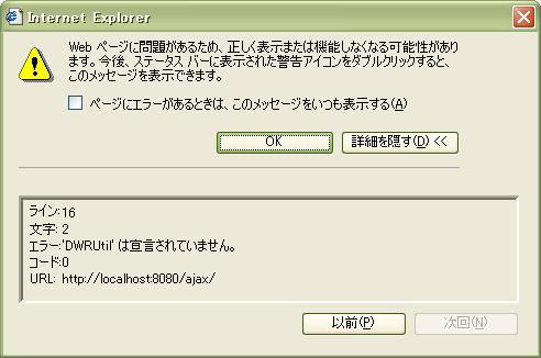 page error detail