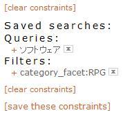 Flareの検索条件の保存機能