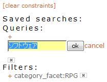 Flareの検索条件の編集機能