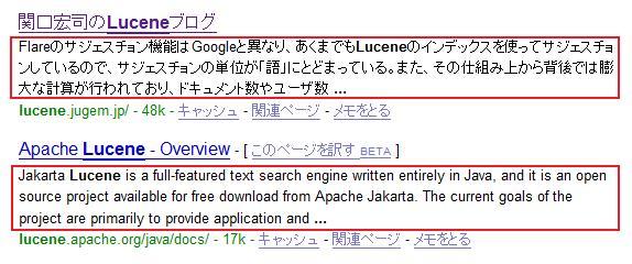 Googleの要約文表示